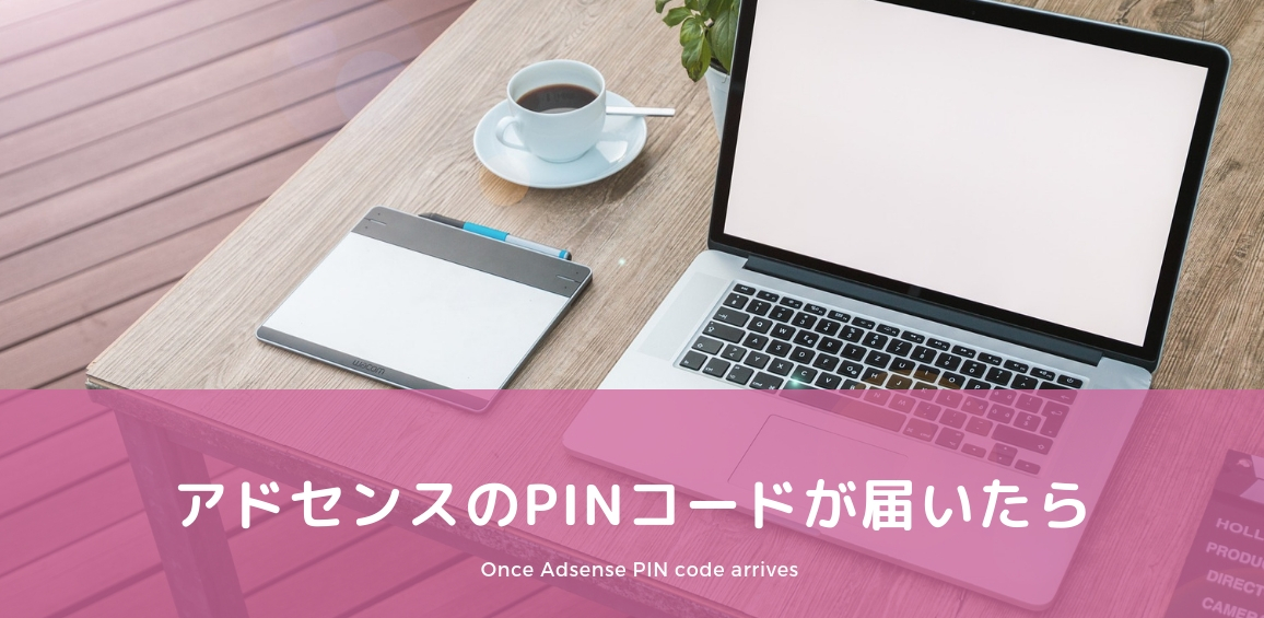 【画像説明あり】アドセンスのPINコード発行までと届いたらやること