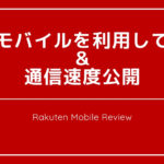 【格安SIM】楽天モバイルを7ヶ月利用した感想と通信速度を公開