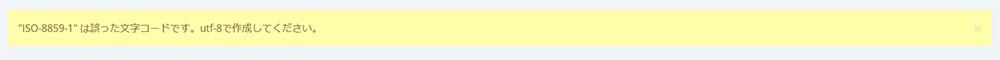 """""""ISO-8859-1"""" は誤った文字コードです。utf-8で作成してください。"""