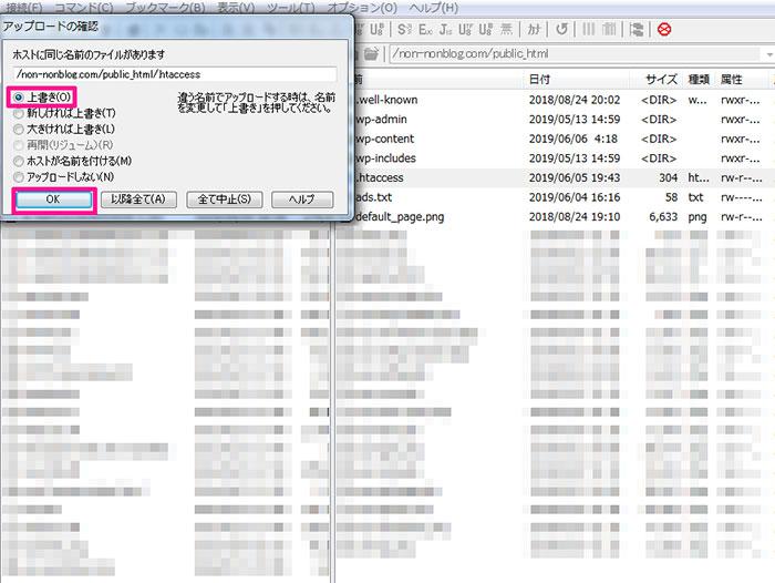 ads.txt ファイル .htaccess 上書き保存