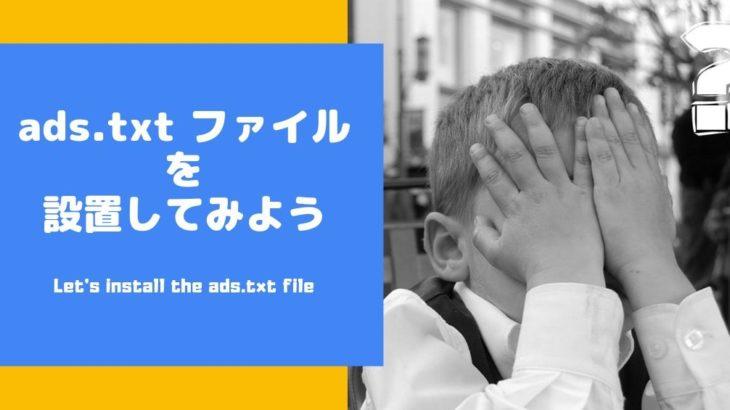 WordPressで「ads.txt ファイル」を設置する方法【エックスサーバー】