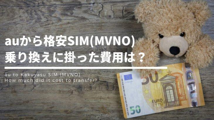 auから格安SIM(MVNO)乗り換えに掛ったリアルなお金の話