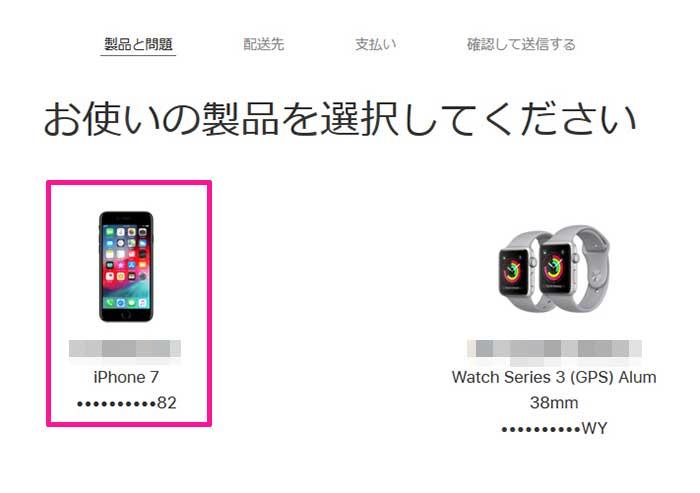 apple iPhone 修理 バッテリー交換 予約