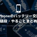 iPhoneのバッテリー交換の値段は?バックアップと交換までを解説