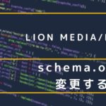 【LION MEDIA/BLOG】data-vocabulary.orgからschema.orgへ変更する方法