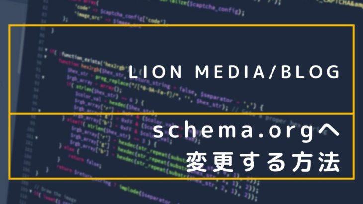 【LION MEDIA/BLOG】data-vocabulary.orgからschema.orgへ変更する方法