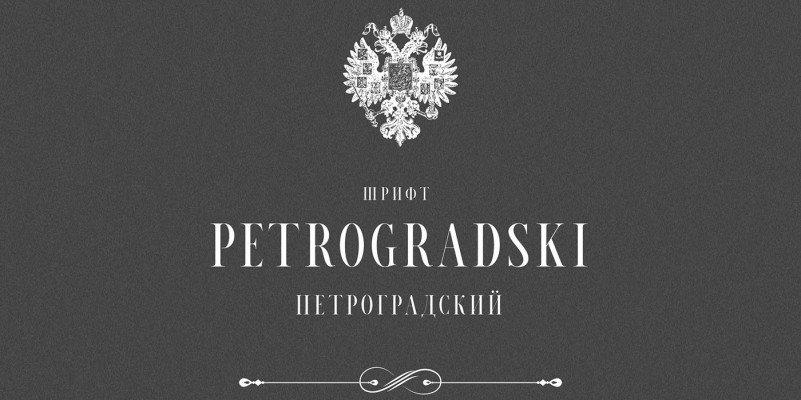 Petrogradski