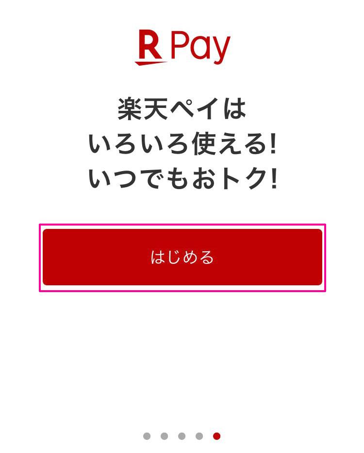 楽天ペイ アプリ