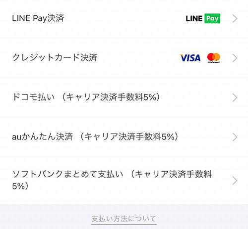 【住所不要】LINEギフトとは?ギフトの贈り方を画像付きで説明