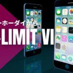 【楽天モバイル】スーパーホーダイからUN-LIMIT VIへのプラン変更を検討!