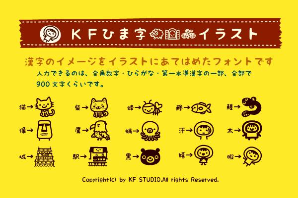 KFひま字イラスト