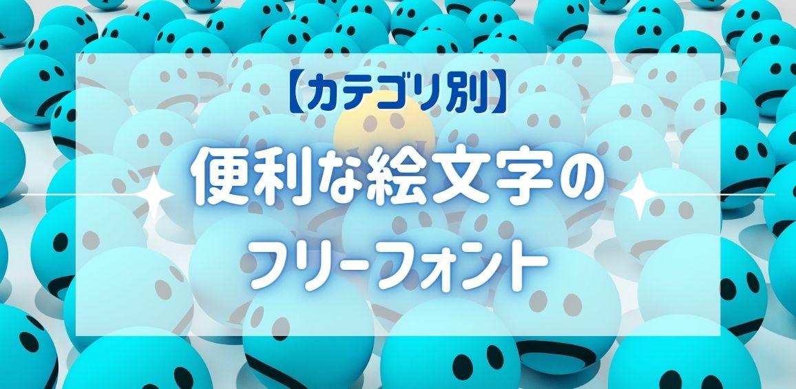 【無料】便利な絵文字のフリーフォント200選【商用利用可】